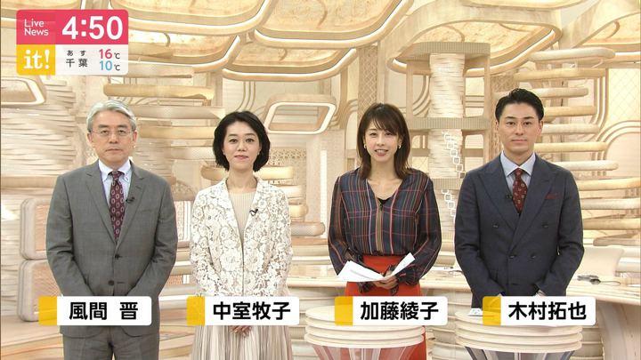 2019年12月02日加藤綾子の画像03枚目