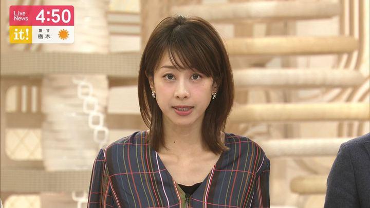 2019年12月02日加藤綾子の画像04枚目