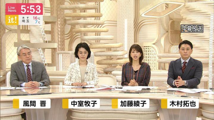 2019年12月02日加藤綾子の画像13枚目