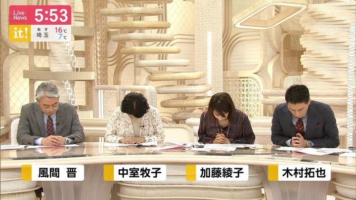 2019年12月02日加藤綾子の画像14枚目
