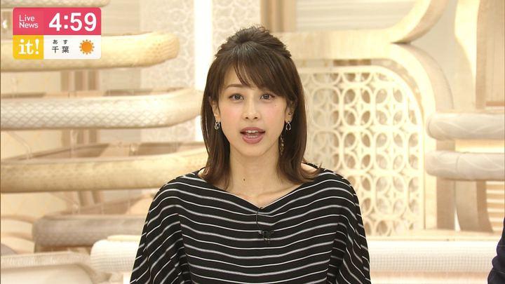 2019年12月03日加藤綾子の画像05枚目