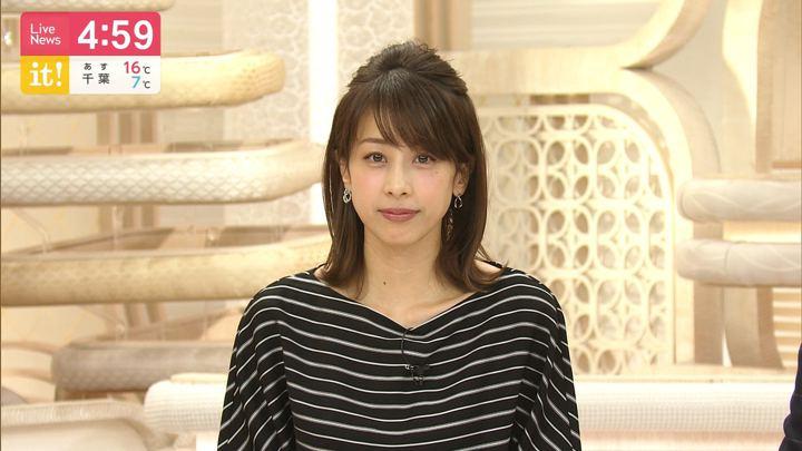 2019年12月03日加藤綾子の画像06枚目
