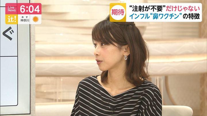 2019年12月03日加藤綾子の画像11枚目