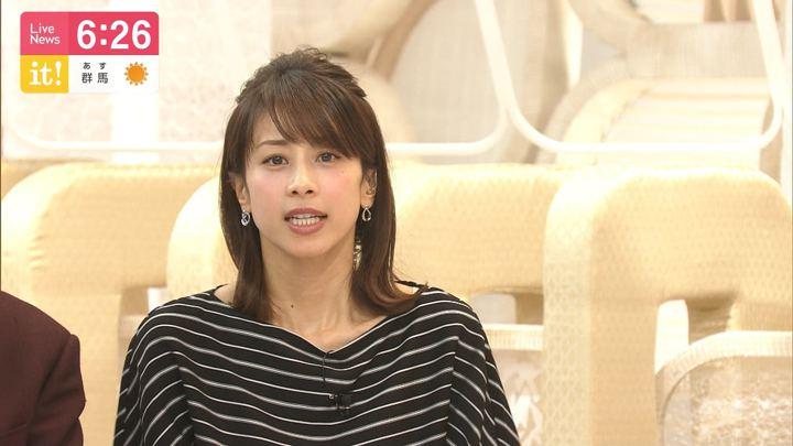 2019年12月03日加藤綾子の画像15枚目