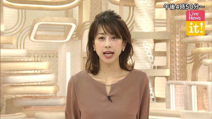 2019年12月04日加藤綾子の画像02枚目