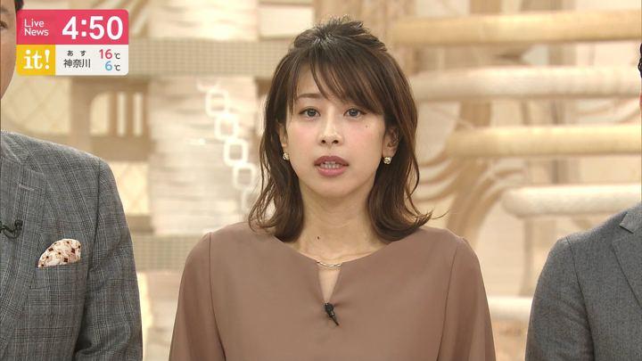 2019年12月04日加藤綾子の画像04枚目