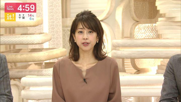 2019年12月04日加藤綾子の画像05枚目