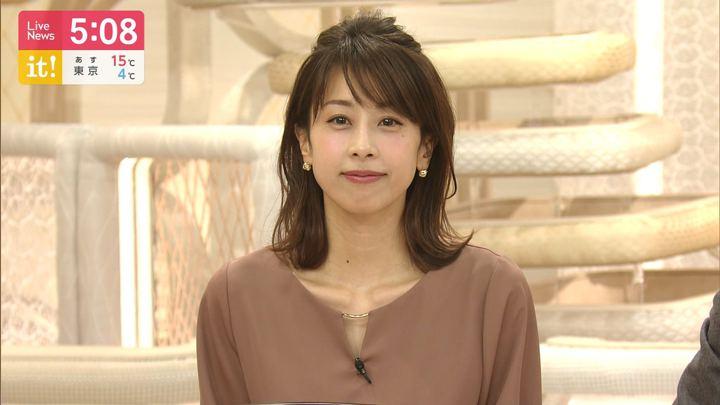 2019年12月04日加藤綾子の画像06枚目