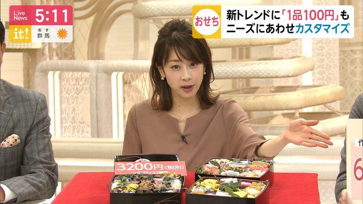 2019年12月04日加藤綾子の画像08枚目