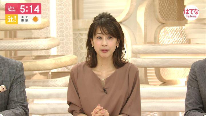 2019年12月04日加藤綾子の画像11枚目