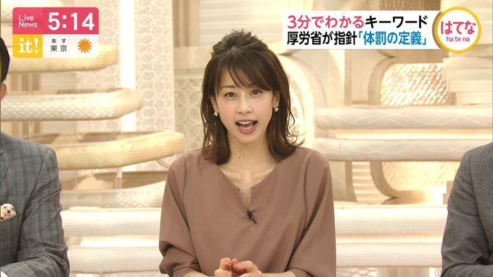 2019年12月04日加藤綾子の画像12枚目