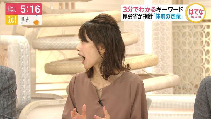 2019年12月04日加藤綾子の画像13枚目