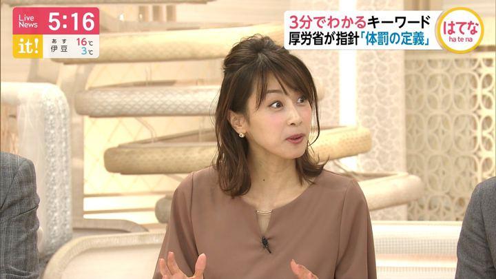 2019年12月04日加藤綾子の画像14枚目
