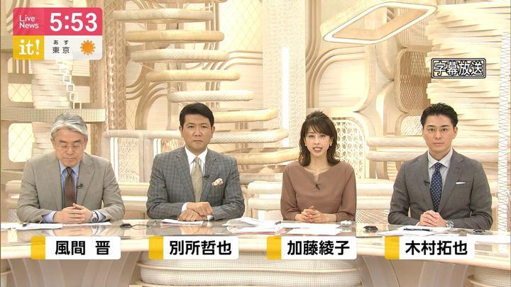 2019年12月04日加藤綾子の画像16枚目