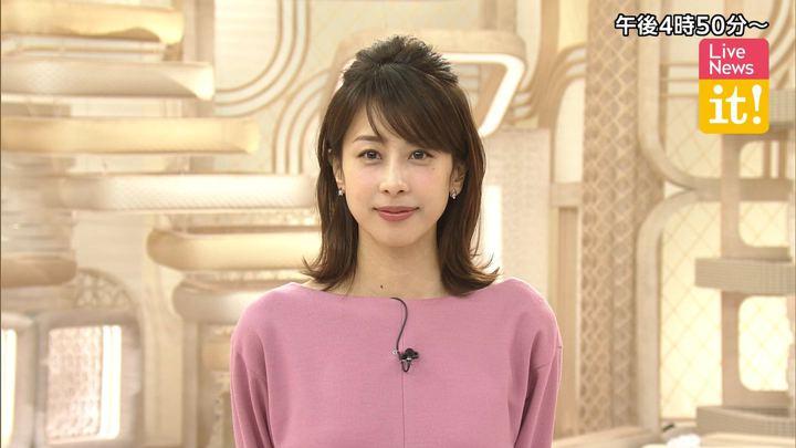 2019年12月05日加藤綾子の画像01枚目