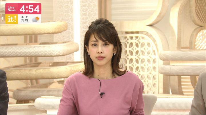 2019年12月05日加藤綾子の画像05枚目