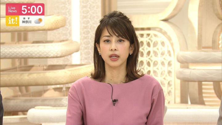 2019年12月05日加藤綾子の画像06枚目
