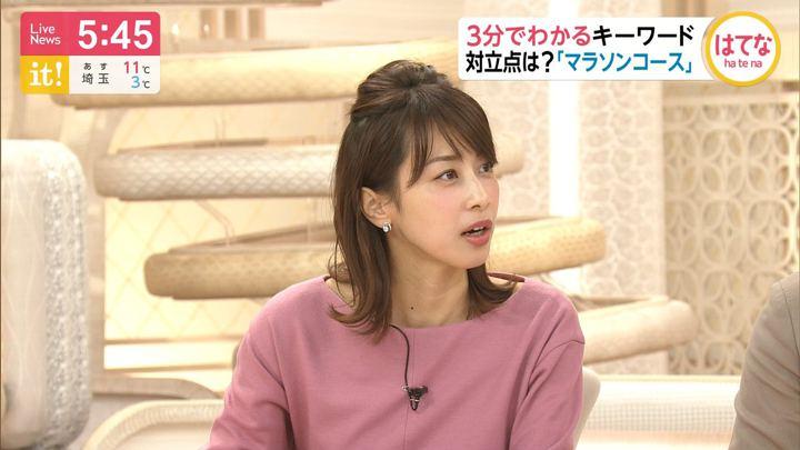 2019年12月05日加藤綾子の画像13枚目