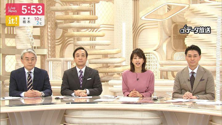 2019年12月05日加藤綾子の画像14枚目