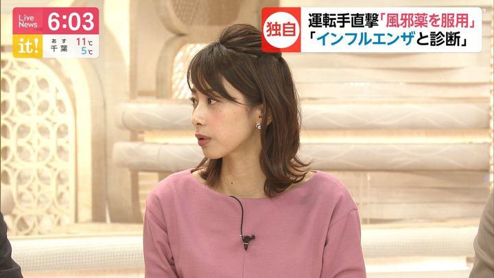 2019年12月05日加藤綾子の画像15枚目