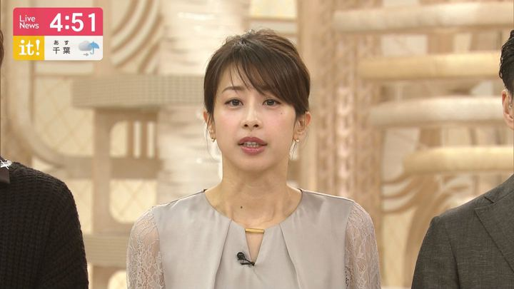 2019年12月06日加藤綾子の画像04枚目