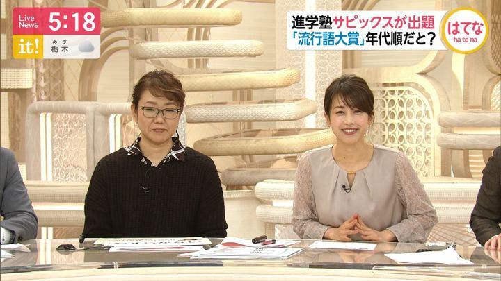 2019年12月06日加藤綾子の画像10枚目
