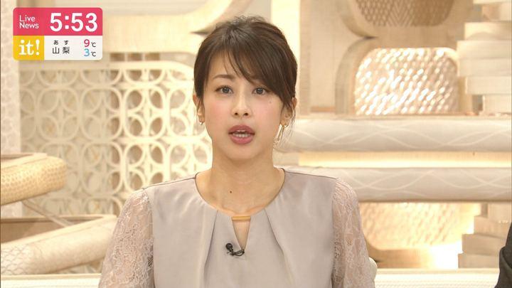 2019年12月06日加藤綾子の画像15枚目