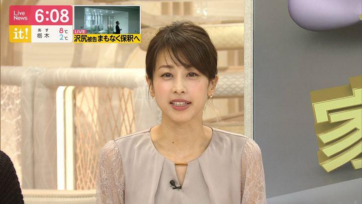 2019年12月06日加藤綾子の画像17枚目