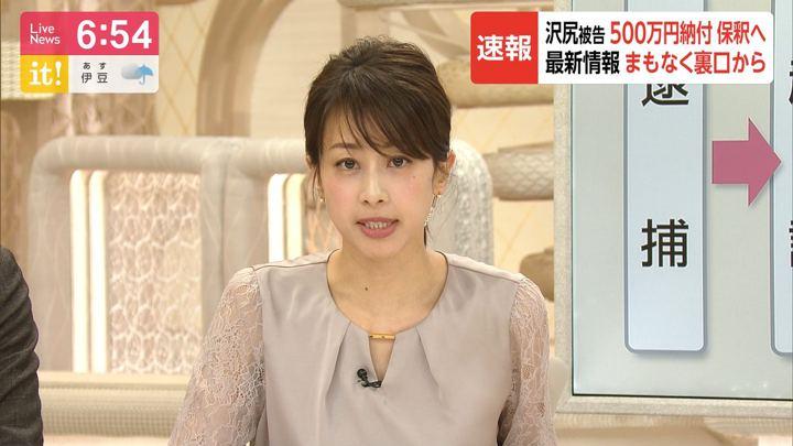 2019年12月06日加藤綾子の画像19枚目