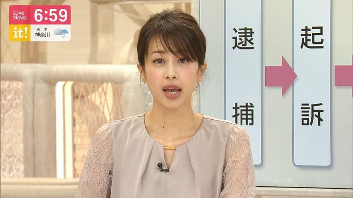 2019年12月06日加藤綾子の画像20枚目