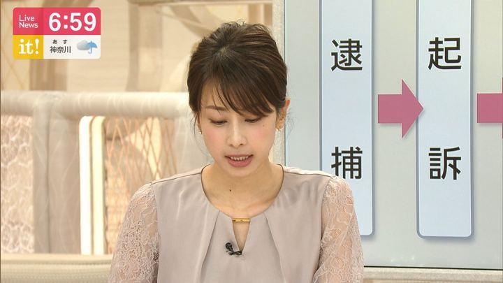 2019年12月06日加藤綾子の画像21枚目