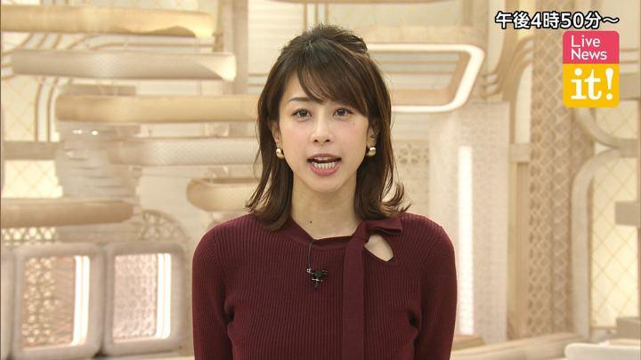 2019年12月09日加藤綾子の画像02枚目