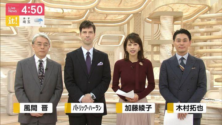 2019年12月09日加藤綾子の画像03枚目