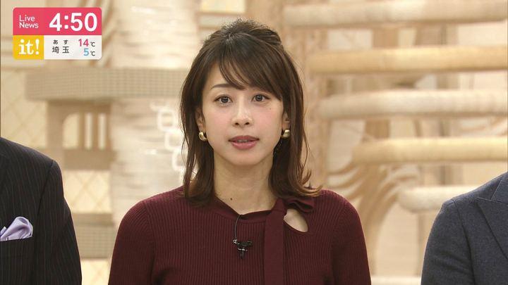 2019年12月09日加藤綾子の画像04枚目