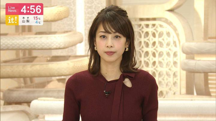 2019年12月09日加藤綾子の画像05枚目