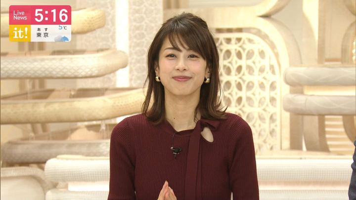 2019年12月09日加藤綾子の画像07枚目