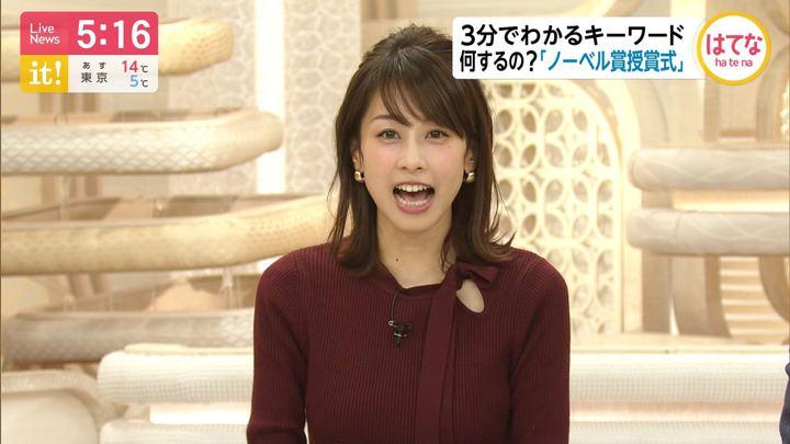 2019年12月09日加藤綾子の画像08枚目