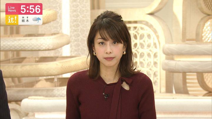 2019年12月09日加藤綾子の画像10枚目
