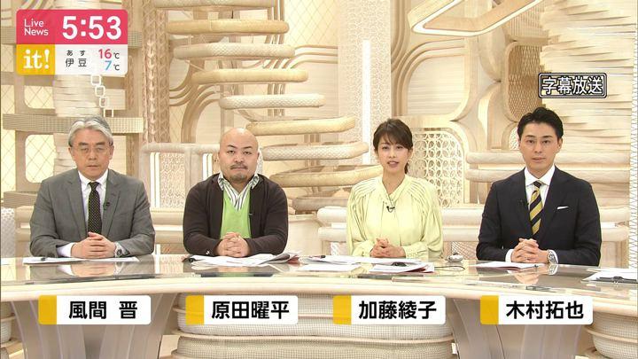 2019年12月16日加藤綾子の画像14枚目