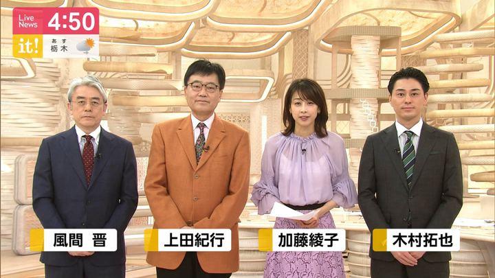 2019年12月17日加藤綾子の画像03枚目