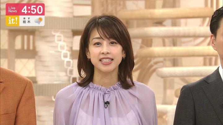 2019年12月17日加藤綾子の画像05枚目