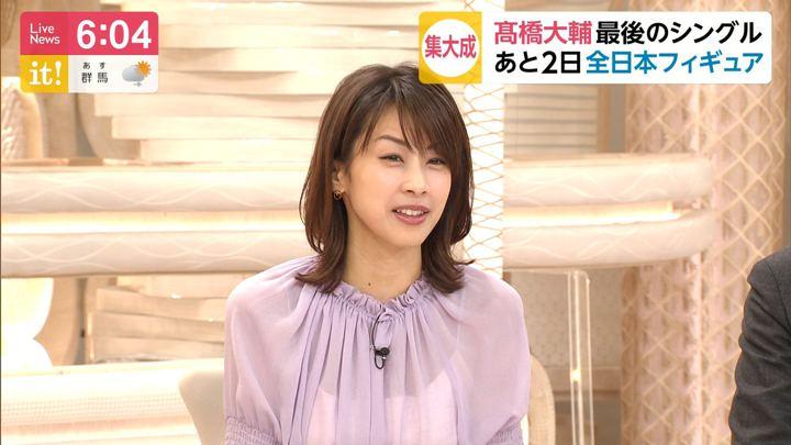 2019年12月17日加藤綾子の画像16枚目