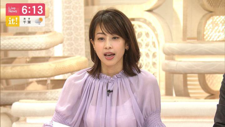 2019年12月17日加藤綾子の画像17枚目