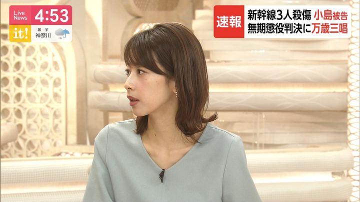 2019年12月18日加藤綾子の画像05枚目