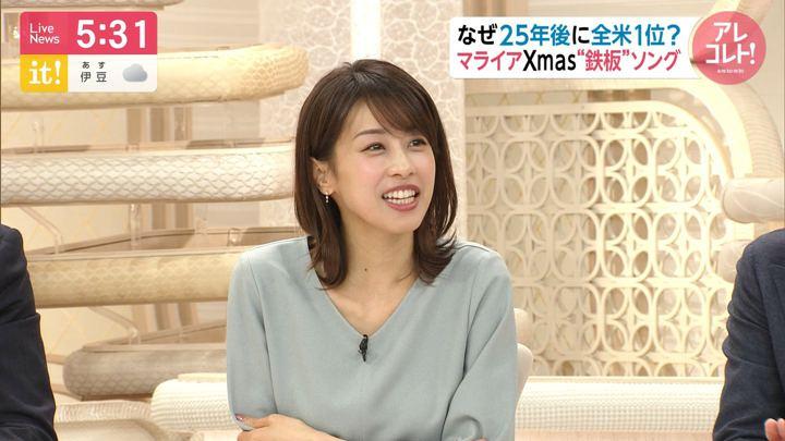 2019年12月18日加藤綾子の画像09枚目