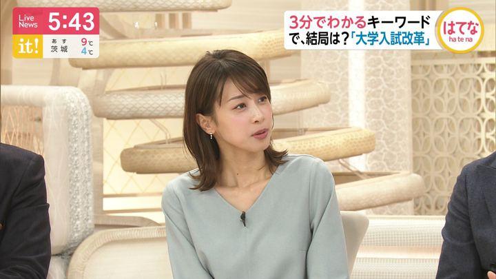 2019年12月18日加藤綾子の画像11枚目