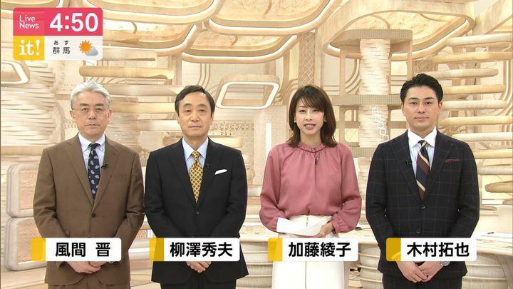 2019年12月19日加藤綾子の画像03枚目