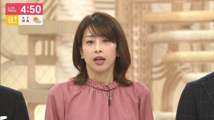 2019年12月19日加藤綾子の画像04枚目