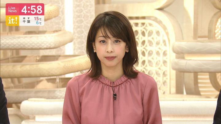 2019年12月19日加藤綾子の画像05枚目