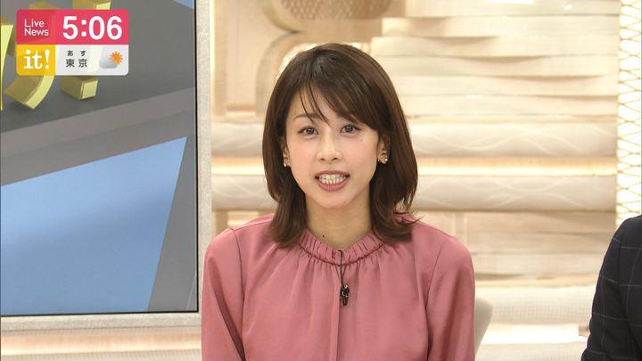 2019年12月19日加藤綾子の画像06枚目